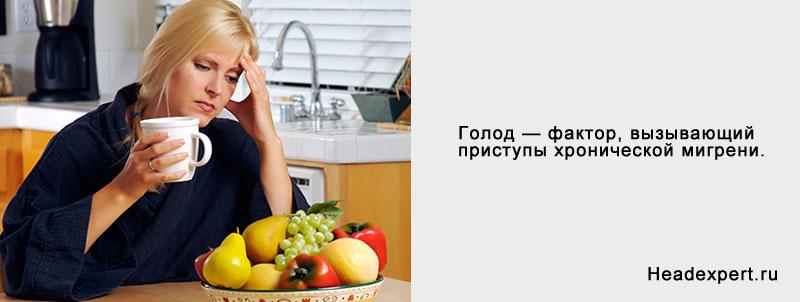 Голодание может вызвать приступ мигрени