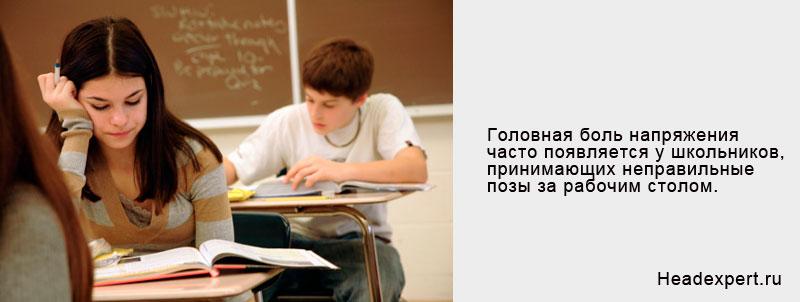 Головная боль напряжения встречается у школьников, принимающих за партой неправильные позы
