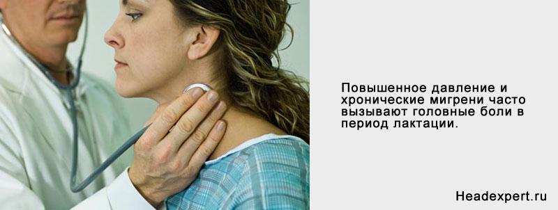 Гипертония и мигрени  - причины головных болей при грудном вскармливании