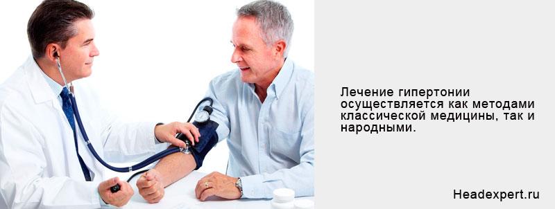 Лечение гипертензии различными методами