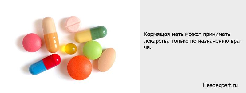 Кормящая мать может принимать лекарства только по назначению врача