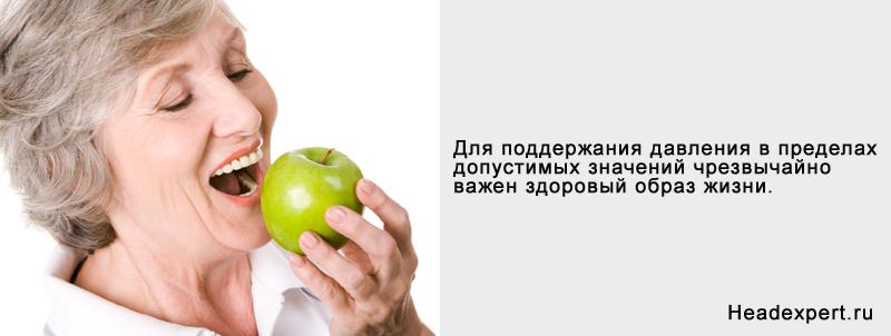 Здоровый образ жизни - это важно