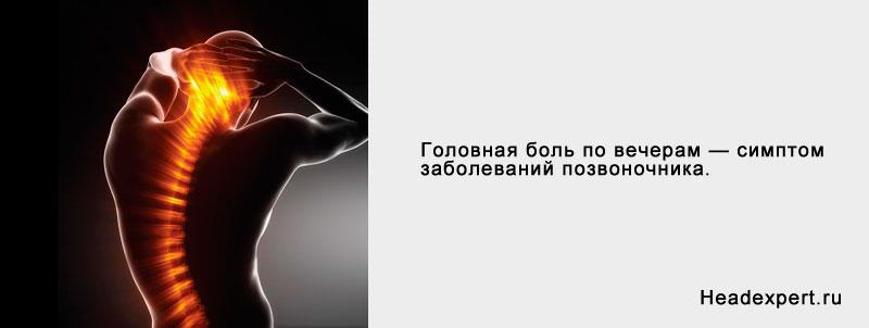 Головная боль по вечерам встречается при заболеваниях позвоночника