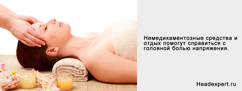 Немедикаментозное лечение головной боли напряжения