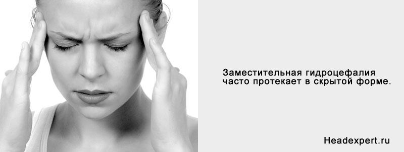 Симптомы заместительной гидроцефалии