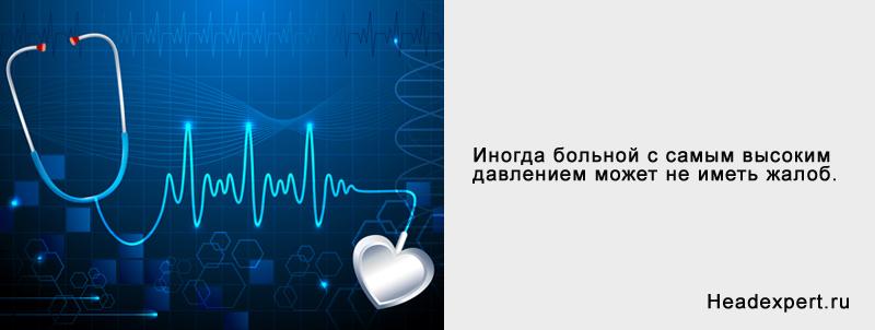 Стадии и степени артериальной гипертонии