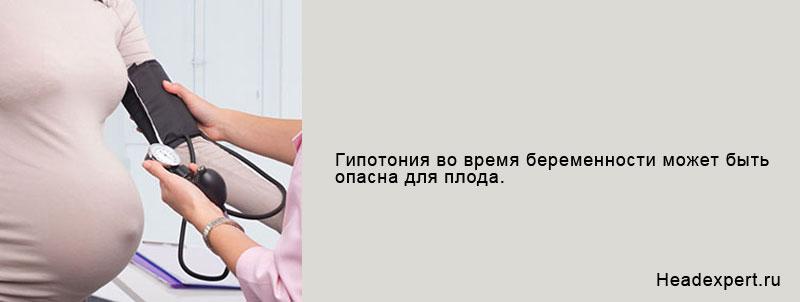 Пониженное давление во время беременности