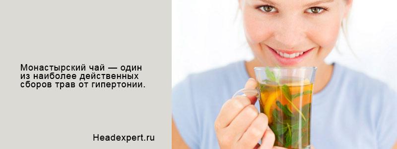 Монастырский чай — наиболее действенный сбор трав от гипертонии