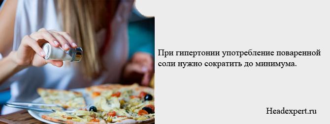 При гипертонии рекомендуется сократить употребление поваренной соли