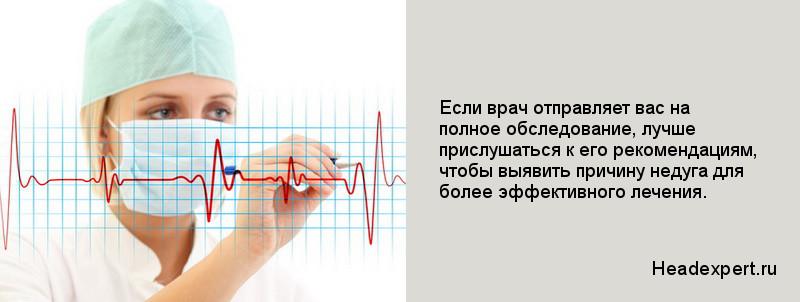 Исследования при частом пульсе и низком давлении