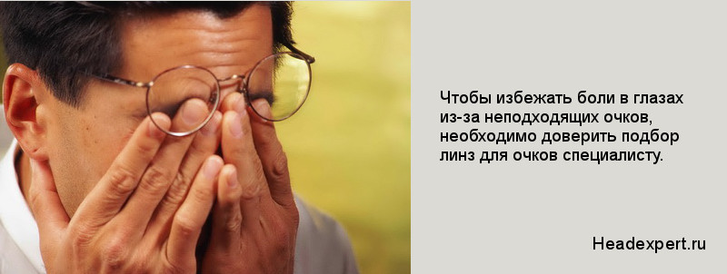 Неподходящие очки