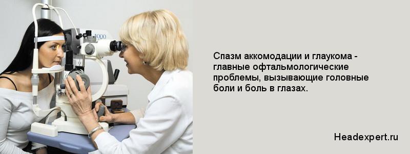 Офтальмологические проблемы