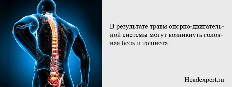 Головная боль и тошнота могут быть последствием травм