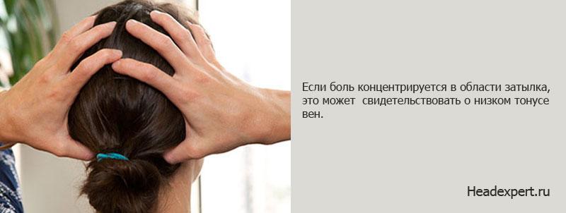 Если боль локализуется в области затылка - это говорит о низком тонусе вен