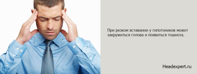 При резком вставании у гипотоников может наблюдаться головокружение и головная боль