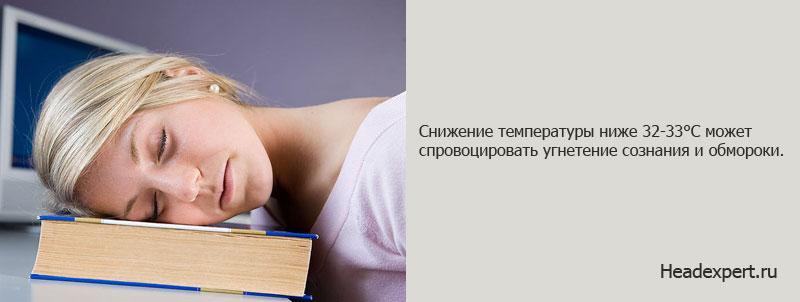 Снижение температуры тела при низком давлении - тревожный симптом