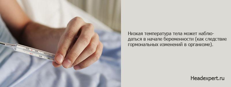 Низкая температура тела может наблюдаться в период беременности