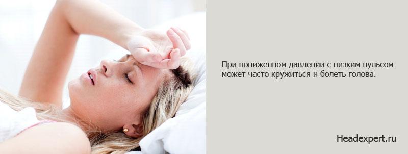 При пониженном давлении может часто болеть голова