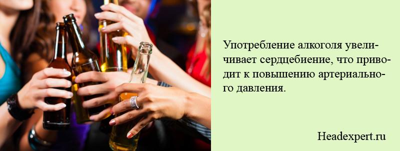 Прием алкогольных напитков пагубно влияет на здоровье