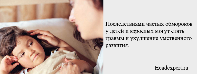 При низком давлении и частых обмороках у детей может ухудшаться умственное развитие