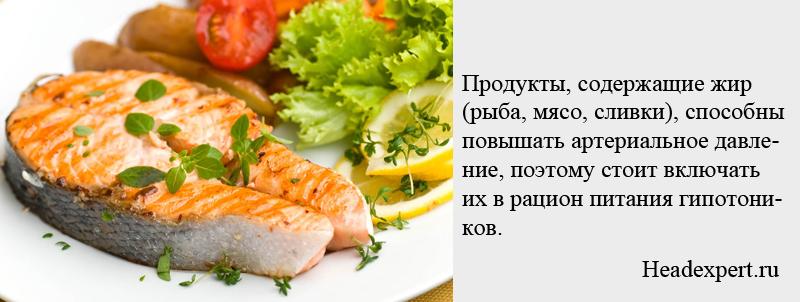 Красная рыба и другие жирные сорта рыб повышают давление