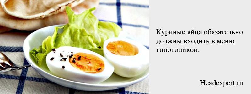 Куриные яйца полезны для употребления в пищу гипотоников
