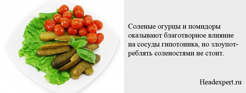Солености обязательно должны быть в пищевом меню гипотоника
