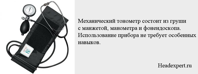 Использование механического тонометра не требует особенных навыков