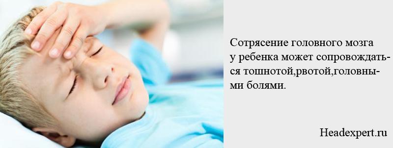 У детей может наблюдаться тошнота и головная боль в результате сотрясения головного мозга