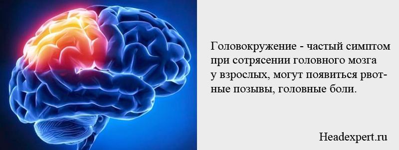 Головокружение, головные боли, рвотные позывы - частые симптомы при сотрясении мозга