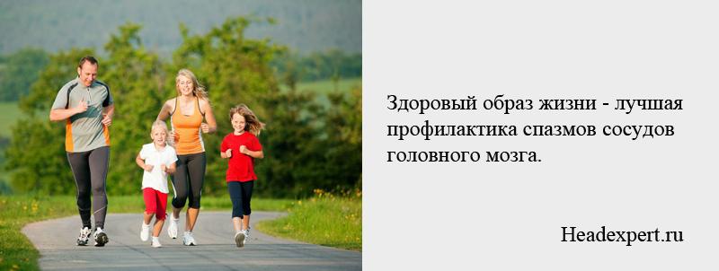 Здоровый образ жизни - лучшая профилактика спазмов головного мозга