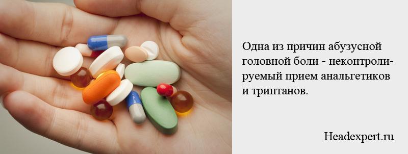 Неконтролируемый прием анальгетиков и триптанов может привести к абузусной головной боли