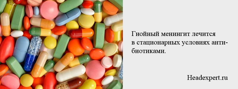 Лечение гнойного менингита должно проходить в стационарных условиях антибиотиками