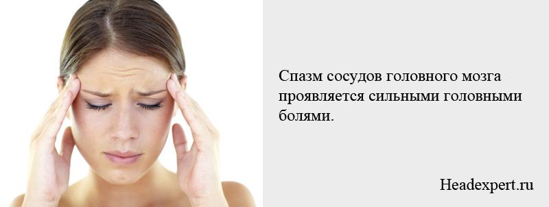 Спазм сосудов головного мозга проявляется сильными головными болями