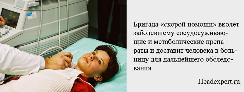 Бригада скорой помощи доставит больного в больницу