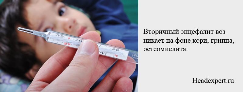 Вторичный энцефалит возникает на фоне гриппа или кори