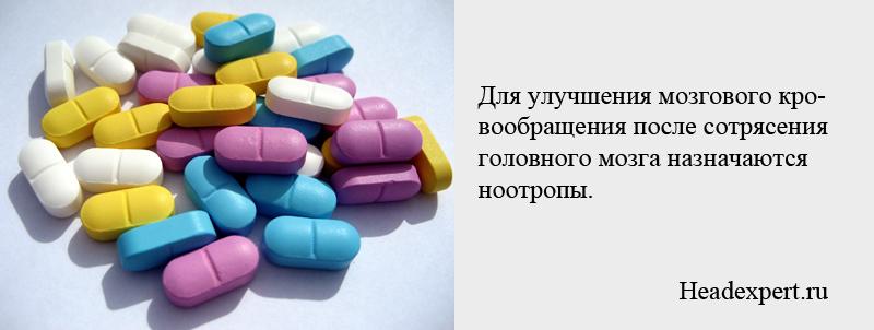 Какой препарат принимать при сотрясении головного мозга
