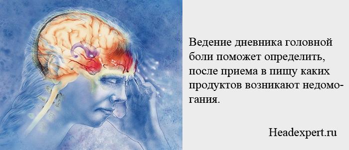 Ведение дневника головной боли поможет выяснить, после приема каких продуктов возникает недомогания