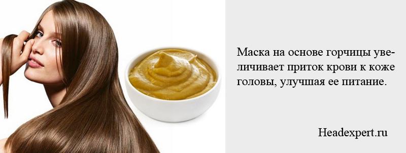 Маска на основе горчицы поможет улучшить кровоток к коже головы