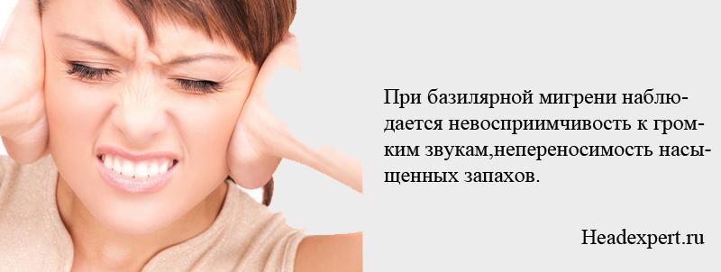 При базилярной мигрени наблюдается невосприимчивость громких звуков и насыщенных запахов