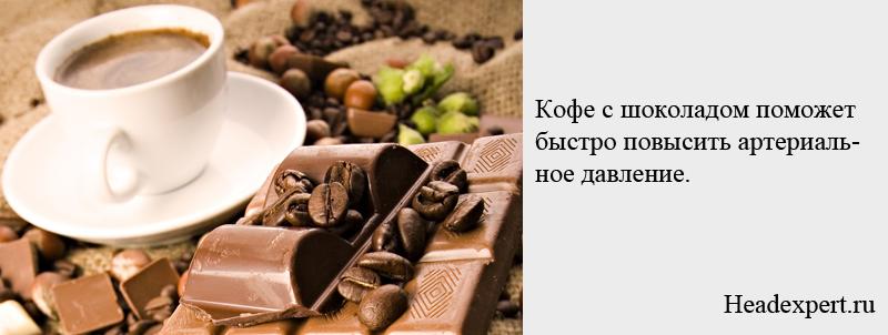 Кофе с шоколадом поможет быстро повысить артериальное давление