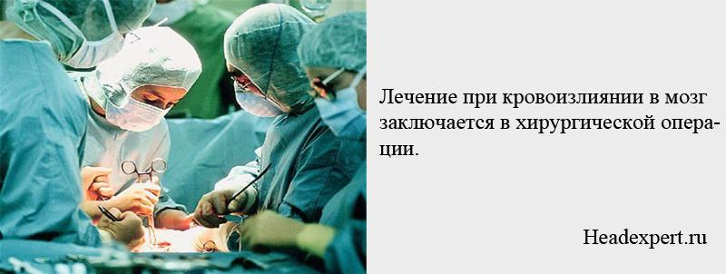 Лечение при кровоизлиянии в мозг заключается в хирургическом вмешательстве