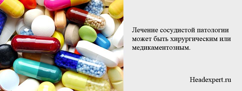 Лечение сосудов может быть хирургическим или медикаментозным