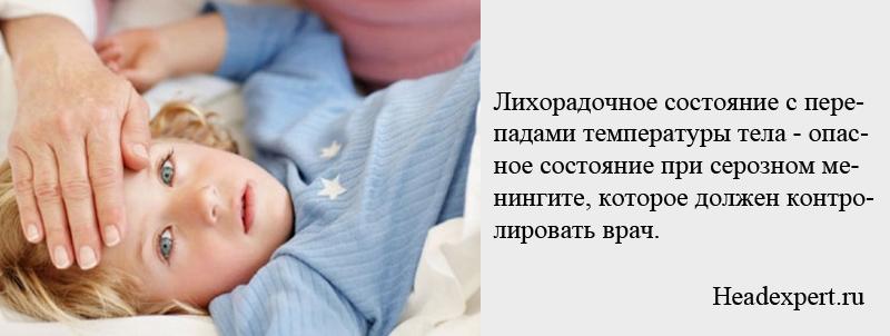 Лихорадка и высокая температура - опасное состояние при менингите
