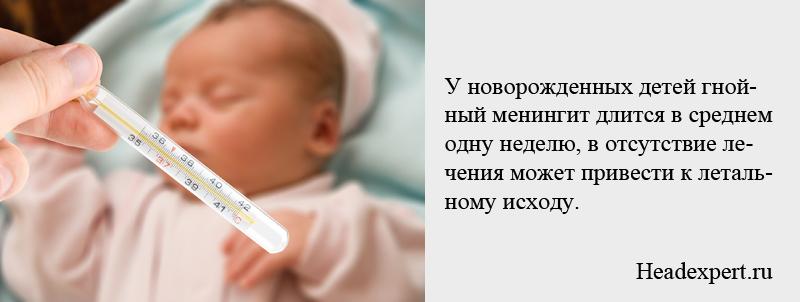 В отсутствие лечения гнойный менингит приводит к летальному исходу