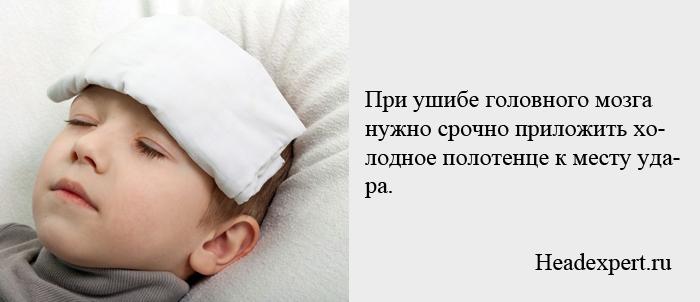 При ушибе нужно срочно приложить холодное полотенце к месту удара