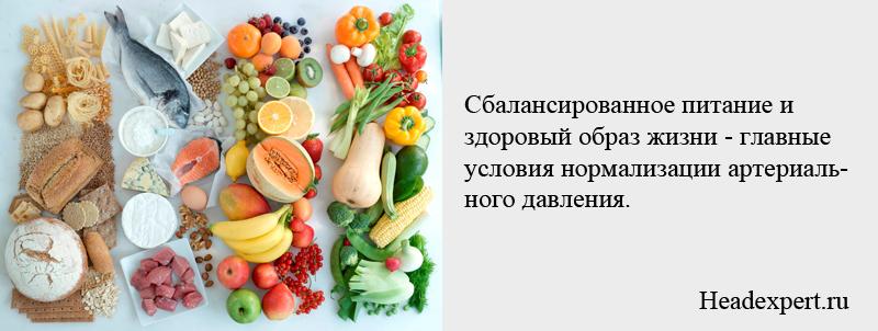 Сбалансированное питание и правильный образ жизни - главные условия нормализации артериального давления