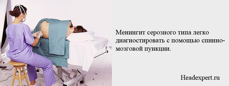 Серозный менингит легко диагностируется с помощью спинномозговой функции