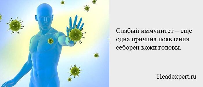 Слабый иммунитет - еще одна причина себореи кожи головы