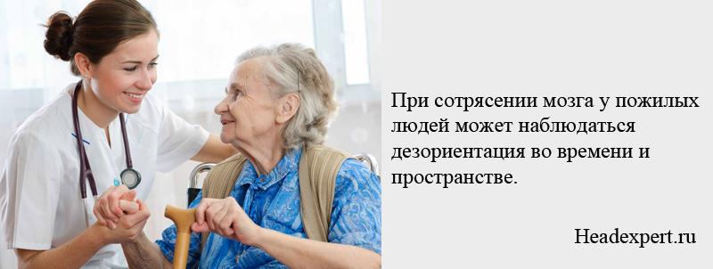 Сотрясение головного мозга у пожилых людей может сопровождаться дезориентацией в пространстве
